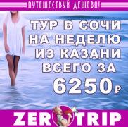 Тур в Сочи на неделю из Казани всего 6250₽