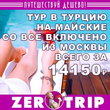 Тур в Турцию со «всё включено» из Москвы за 14150₽