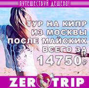 Тур на Кипр после майских из Москвы за 14750₽