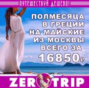 На полмесяца в Грецию на вторые майские из Москвы за 16850₽