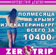 Горящий тур в Крым на полмесяца из Екатеринбурга за 10400₽
