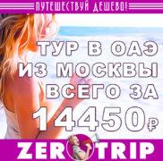 Тур в ОАЭ из Москвы за 14450₽