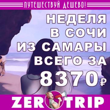 Тур в Сочи из Самары на 6 ночей всего 8370₽