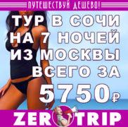 Тур в Сочи на 7 ночей из Москвы за 5750₽