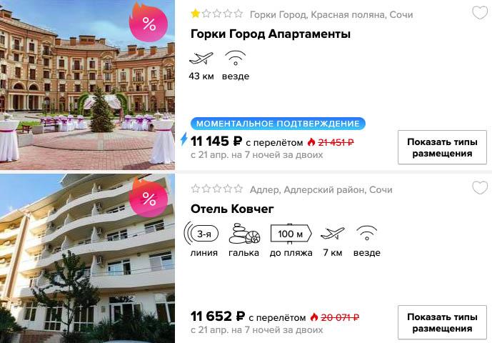 купить дешевый тур в Сочи или на красную поляну