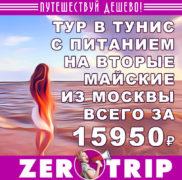 Тур в Тунис на вторые майские из Москвы за 15950₽