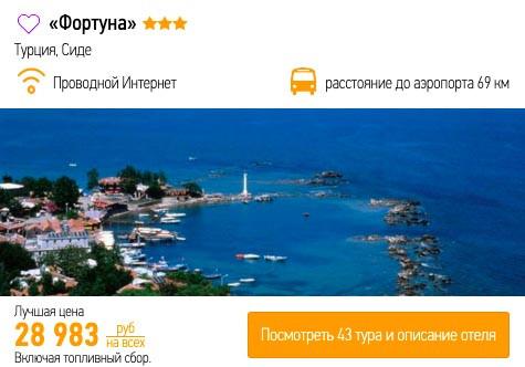 Tur V Turciyu Vsyo Vklyucheno Na 8 Dnej Iz Moskvy Za 14500