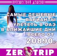 Туры в ОАЭ на ближайшие дни из Москвы от 20890₽