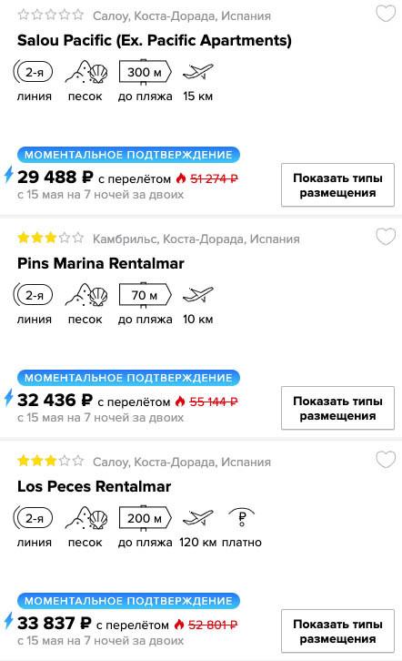 Туры в Испанию на 7 ночей после майских из Москвы от 14750₽