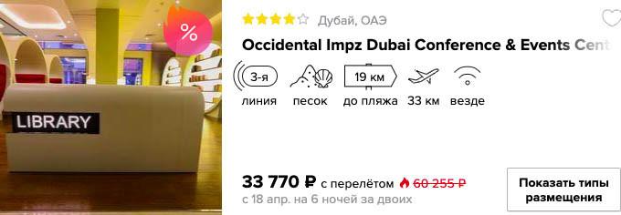 Туры в ОАЭ из Москвы всего от 16850₽