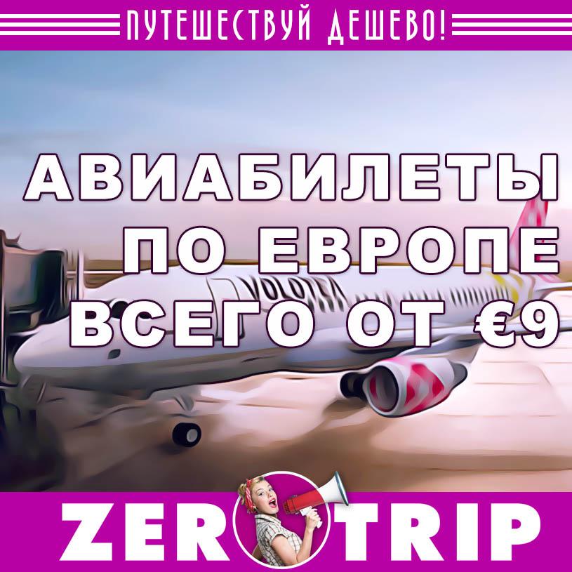 Акция авиакомпании Volotea: авиабилеты по Европе от €9