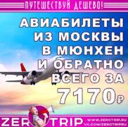Авиабилеты из Москвы в Мюнхен и обратно за 7170₽