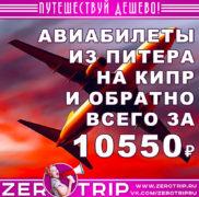 Авиабилеты из Питера на Кипр и обратно за 10550₽