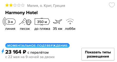Тур в Грецию из Нижнего Новгорода на 10 дней всего за 11500₽