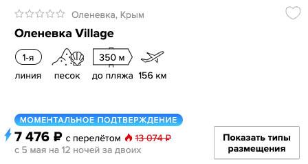 дешевые авиабилеты акции авиакомпаний в крым
