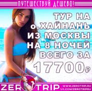 Тур на остров Хайнань из Москвы на 8 ночей за 17700₽