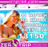 Тур на Кипр из Москвы на 11 ночей за 13150₽