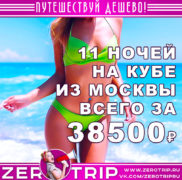 Тур на Кубу на 11 ночей из Москвы за 38500₽