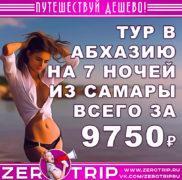 Тур в Абхазию из Самары на 7 ночей за 9750₽
