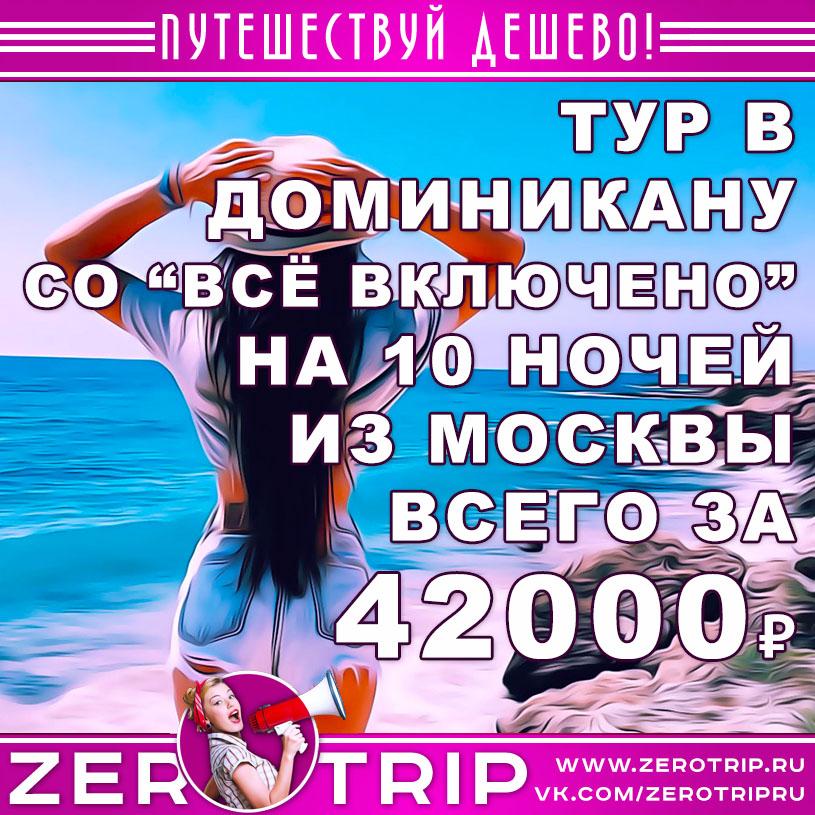 Тур в Доминикану со «всё включено» на 10 ночей из Москвы за 42000₽