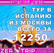 Тур в Испанию на 7 ночей из Москвы за 12250₽