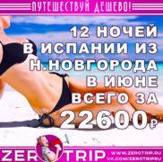 Июнь: тур в Испанию на 12 ночей из Нижнего Новгорода за 22600₽