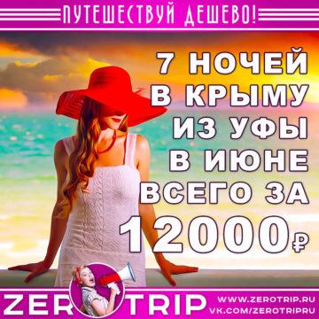 Июнь: тур в Крым на 7 ночей из Уфы за 12000₽