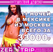 Горящий тур в Мексику на 11 ночей из Москвы за 33000₽