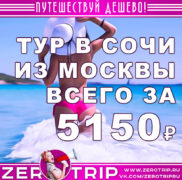 Тур в Сочи из Москвы на 5 ночей за 5150₽
