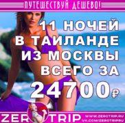 Тур в Таиланд на 11 ночей из Москвы за 24700₽