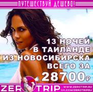 Июнь: тур в Таиланд из Новосибирска на 13 ночей за 28700₽