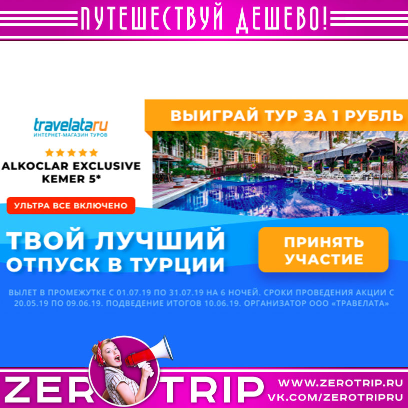Выиграй тур в 5* отель Турции за 1 рубль