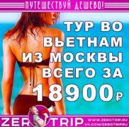 Тур во Вьетнам из Москвы на 8 ночей за 18900₽