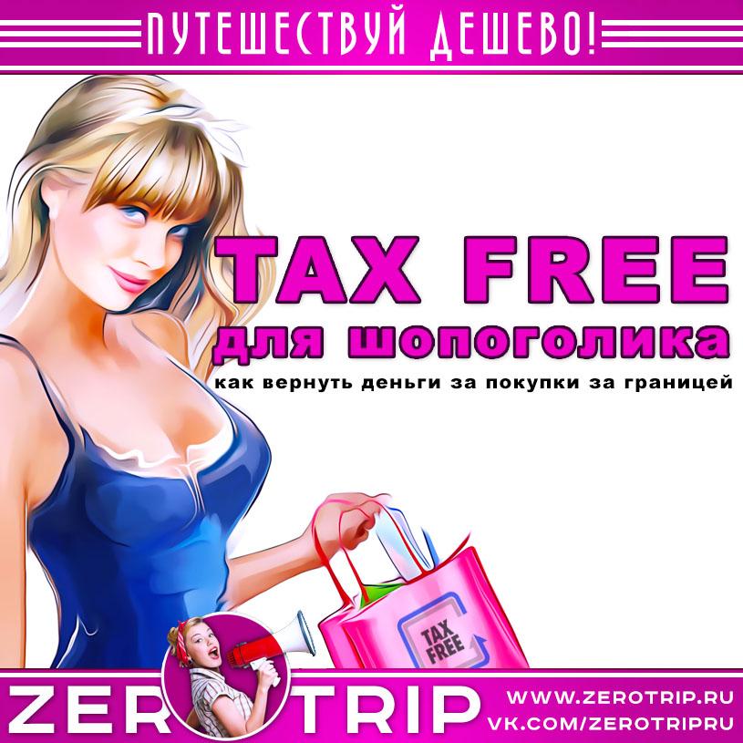 Такс-фри (tax free) инструкция как вернуть налог за покупки за границей