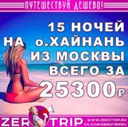 15 ночей на острове Хайнань из Москвы за 25300₽