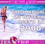 Короткий тур в Крым из Питера на 2 ночи за 2900₽