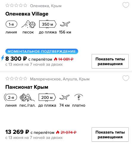 Горящий тур в Крым из Самары на 7 ночей за 4100₽