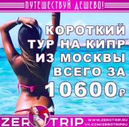 Короткий тур на Кипр из Москвы за 10600₽
