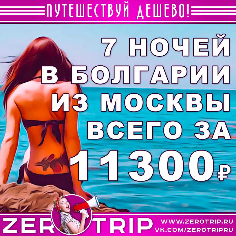 Тур в Болгарию на 7 ночей из Москвы за 11300₽