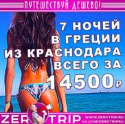 Тур в Грецию на 7 ночей из Краснодара за 14500 рублей