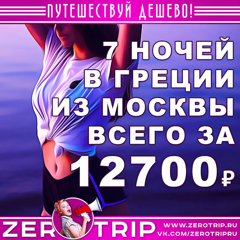 Тур в Грецию на 7 ночей из Москвы за 12700₽