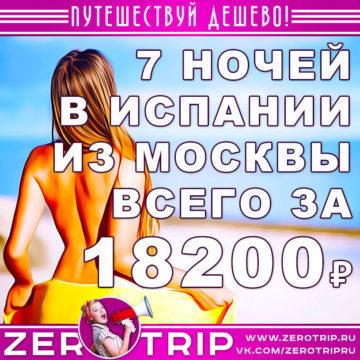 7 ночей в Испании из Москвы за 18200