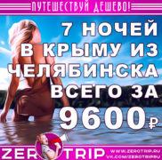 Тур в Крым на 7 ночей из Челябинска за 9600₽