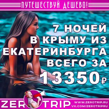 Тур в Крым из Екатеринбурга на 7 ночей за 13350₽
