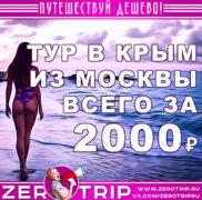 Короткий тур в Крым из Москвы за 2000₽