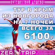 Горящий тур в Крым на 7 ночей из Нижнего Новгорода за 6100₽
