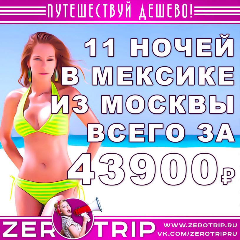Тур в Мексику на 11 ночей из Москвы за 43900₽
