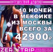 Тур в Мексику на 10 ночей из Москвы за 42900₽