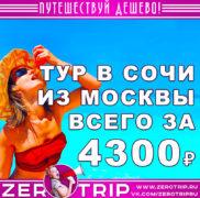 Горящий тур в Сочи на 4 ночи из Москвы за 4300₽
