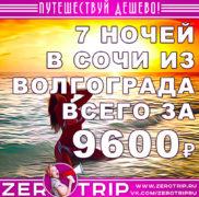Июль: тур в Сочи из Волгограда на 7 ночей за 9600₽